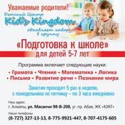 Подготовка к школе в Детском центре «Kid's Kingdom»!!!