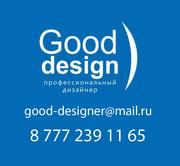 Дизайн интерьера в Алматы недорого - Дизайн интерьера!