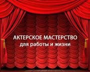 Курсы актерского мастерства. Навыки актера.Самопознание