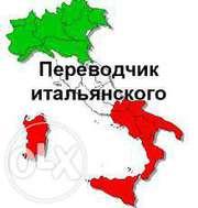 Переводчик итальянского языка в Алматы