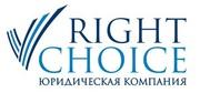 Юридическая компания Right Choice