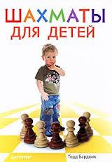 Шахматы для детей от 6 лет