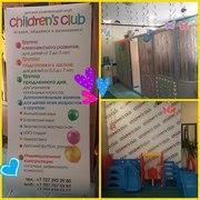 Детский развивающий клуб
