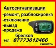 Отключить сигнализацию,  в Алматы,  ремонт сигнализации,  разблокировка