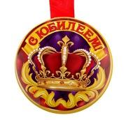 Медаль С Юбилеем 46452