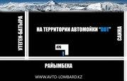 Автоломбард Алматы,  Деньги под залог авто,  ALFA LOMBARD