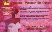 СЕМИНАР ТРЕНИНГ Be Queen  в Алматы