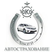Автострахование а Алматы!