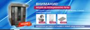 Ротационная печь по акции в Алмате