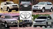Большой авторазбор Toyota Land Cruiser Prado