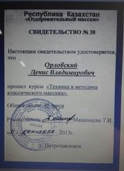 Общерасслабляющий массаж в Алматы