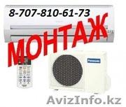 Продажа,  установка,  ремонт и обслуживание кондиционеров +7-707-8106173