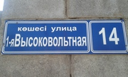 Изготовление домовых знаков,  уличных табличек (номера домов,