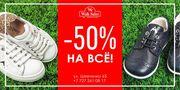 Скидка -50% на элитную итальянскую обувь в Walk Safari!