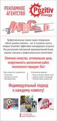 Рекламно-производственная компания Pozitiv Energy