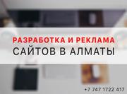 Создание и продвижение сайтов. Алматы.