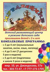 Детский центр Муравейник  объявляет набор детей с 1, 5 до 6 лет