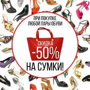 Скидка 50% на сумки от элитных итальянских брендов!