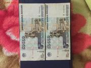 Продаю российские 50 000 рублей 1995 года