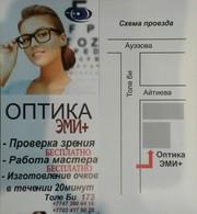 Оптика ЭМИ+ Изготовление очков любой сложности за 20мин,  проверка зрения бесплатно