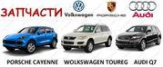 Запчасти на автомобили Volkswagen Touareg,  Audi Q7,  Porshe Cayenne