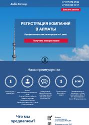 Профессиональная регистрация компаний в Алматы!