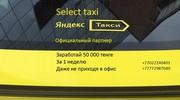 Select Taxi Официальный партнёр Яндекс Такси