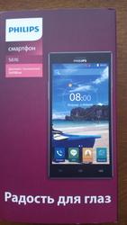 Продам Philips S616 LTE Dual Sim — превосходный смартфон на 2 Sim карт