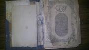 Старинный Коран на арабском