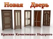 Установка дверей межкомнатных в Алматы Высокое качество работ Недорого