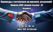 Переводы с китайского на русский,  казахский языки и обратно! Недорого!