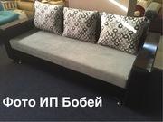 Раскладной диван по самым низким ценам!