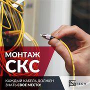 Монтаж структурированной кабельной системы (СКС)