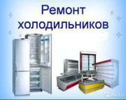 Ремонт холодильников в Алматы. Гарантия! Александр