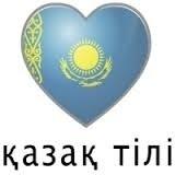 Обучение Казахского языка в Алматы профессионально