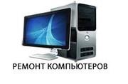 Ремонт Компьютеров не дорого Алматы