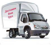 Грузовые перевозки в Алматы и области