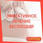 Эффективное лечение бесплодия в Алматы.