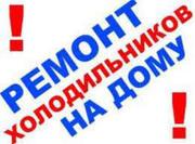 Ремонт холодильников в Алматы и пригород 87015004482 и 3287627 выезд