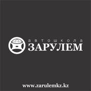 Автошкола . Дистанционное онлайн-обучение в Алматы