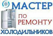 Профессиональный ремонт холодильников в Алматы. Гарантия! Александр