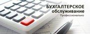 Бухгалтерские услуги,  открытие ИП ТОО ОО,  налоговые отчеты, бухгалтер