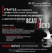 Съезд поставщиков эстетической медицины Beauty Trend 2017