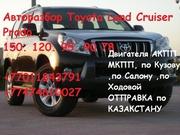 Оригинальныи б/у автозапчасти наToyota LC Prado 150 120 95 90 .78 .70