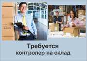 В торговую компанию  требуется контролер на склад