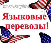 Перевод с русского на английский язык