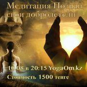Медитация Познай Свои Добродетели с Алесандрой!