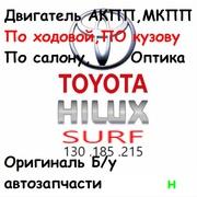 Авторазбор  Hilux Surf 215 185 130