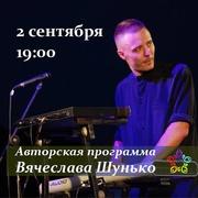 2-ого Сентября выступление Вячеслава Шунько.