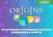Аниматоры | Детские праздники в Алматы